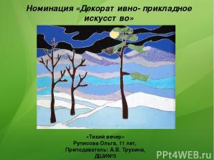 Номинация «Декоративно- прикладное искусство» 2 место «Тихий вечер» Руписова Оль