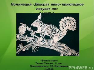 Номинация «Декоративно- прикладное искусство» 1 место «Белка в лесу» Титова Тать