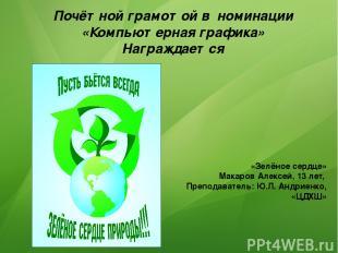 Почётной грамотой в номинации «Компьютерная графика» Награждается «Зелёное сердц