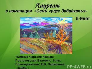 Лауреат в номинации «Семь чудес Забайкалья» «Сияние Чарских песков» Протоковская