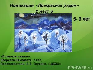 Номинация «Прекрасное рядом» 2 место «В лунном сиянии» Зверкова Елизавета, 7 лет