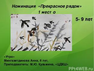 Номинация «Прекрасное рядом» 1 место «Утро» Мингазетдинова Анна, 6 лет, Преподав