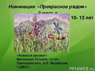 Номинация «Прекрасное рядом» 3 место «Розовый рассвет» Мясникова Татьяна, 12 лет