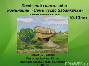 Почётной грамотой в номинации «Семь чудес Забайкалья» Награждается «Камень - кот