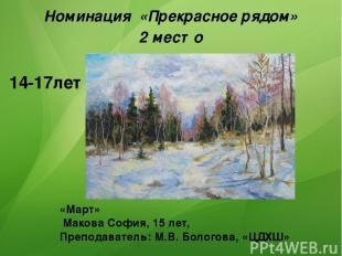 «Март» Макова София, 15 лет, Преподаватель: М.В. Бологова, «ЦДХШ» Номинация «Пре