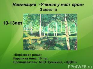 «Берёзовая роща» Карелина Анна, 10 лет, Преподаватель: М.Ю. Кузьмина, «ЦДХШ» 10-