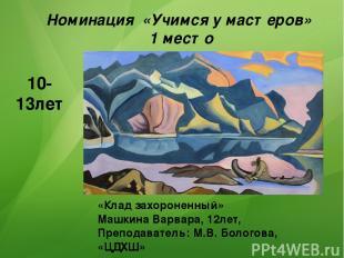 «Клад захороненный» Машкина Варвара, 12лет, Преподаватель: М.В. Бологова, «ЦДХШ»