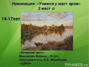«Вечерний звон» Маклакова Марина , 16 лет, Преподаватель: А.Б. Мадебадзе, «ЦДХШ»