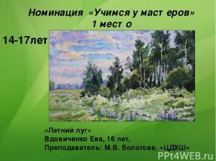 «Летний луг» Вдовиченко Ева, 16 лет, Преподаватель: М.В. Бологова, «ЦДХШ» 14-17л