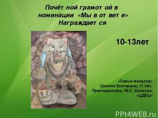 Почётной грамотой в номинации «Мы в ответе» Награждается 10-13лет «Семья манулов