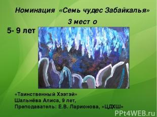 «Таинственный Хээтэй» Шальнёва Алиса, 9 лет, Преподаватель: Е.В. Ларионова, «ЦДХ