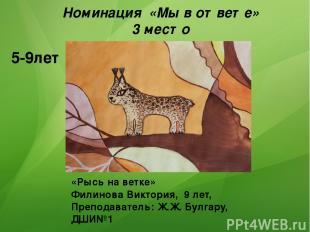 «Рысь на ветке» Филинова Виктория, 9 лет, Преподаватель: Ж.Ж. Булгару, ДШИ№1 5-9