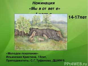 «Молодое поколение» Ильинская Кристина, 15лет, Преподаватель: С.Г. Туфанова, ДШИ