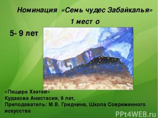 «Пещера Хээтей» Кудакова Анастасия, 9 лет, Преподаватель: М.В. Гридчина, Школа С