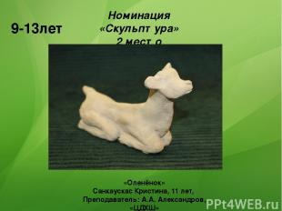Номинация «Скульптура» 2 место «Оленёнок» Санкаускас Кристина, 11 лет, Преподава