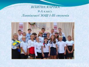 ВІЗИТНА КАРТКА 9-А класу Ланнівської ЗОШ І-ІІІ ступенів