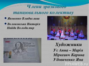 Члени зразкового танцювального колективу Яковенко Владислава Волоконська Вікторі