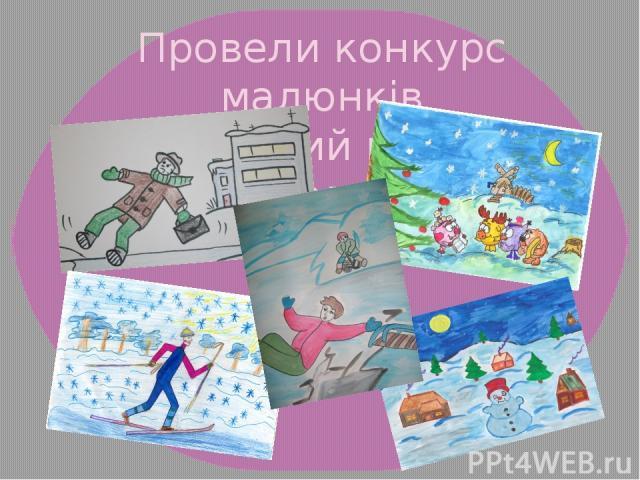 """Провели конкурс малюнків """"Безпечний шлях до школи"""""""