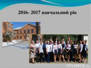 2016- 2017 навчальний рік