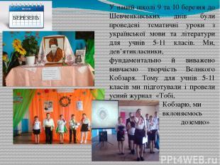 У нашій школі 9 та 10 березня до Шевченківських днів були проведені тематичні ур