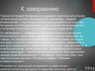 К завершению Творчество Андрея Вознесенского вызывает пристальный инте рес литер