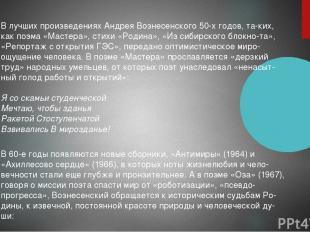 В лучших произведениях Андрея Вознесенского 50-х годов, та ких, как поэма «Масте