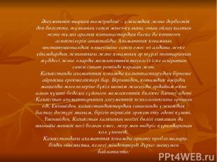 Әлеуметтік-тарихи тәжірибені – ұжымдық және дербестік деп бөлсекте, тұлғаның сая