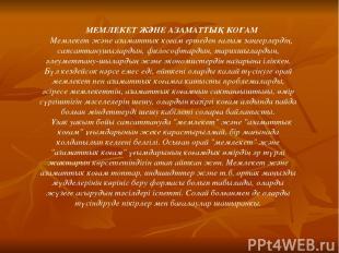 МЕМЛЕКЕТ ЖӘНЕ AЗАМАТТЫҚ КОҒAM Мемлекет және азаматтык коғам ертеден ғалым заңгер