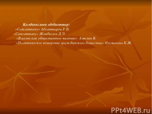 Қолданылған әдебиеттер: «Саясаттану» Абсаттаров Р.Б. «Саясаттану» Жанбылов Д.Э.