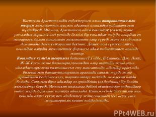 Бастауын Аристотельдің еңбектерінен алған антропологиялык теория мемлекеттің шығ