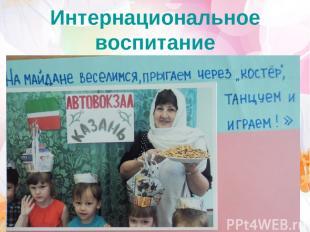 Интернациональное воспитание