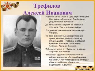 Трефилов Алексей Иванович Родился 23.02.1913г. В дер.Верстаковщина Шестаковской