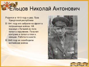 Ельцов Николай Антонович Родился в 1913 году в дер. Луза Удмуртской республики В