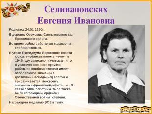 Селивановских Евгения Ивановна Родилась 24.01 1920г. В деревне Ореховцы Салтыков