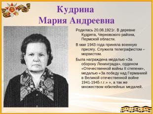 Кудрина Мария Андреевна Родилась 20.08.1921г. В деревне Кудрята, Черновского рай