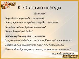 К 70-летию победы Помните! Через века, через года – помните! О тех, кто уже не п