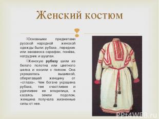 Основными предметами русской народной женской одежды были: рубаха , передник или