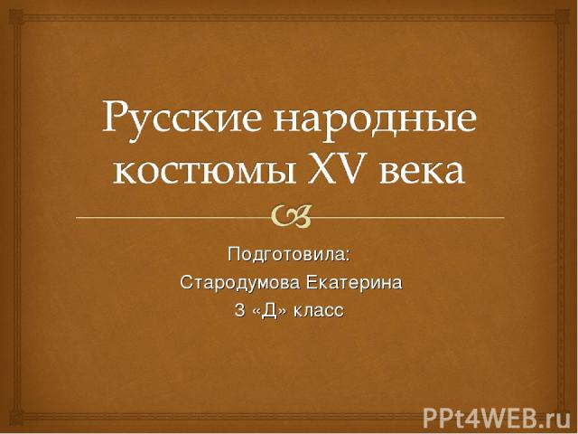 Подготовила: Стародумова Екатерина 3 «Д» класс