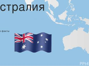 Австралия интересные факты