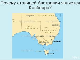 Почему столицей Австралии является Канберра?