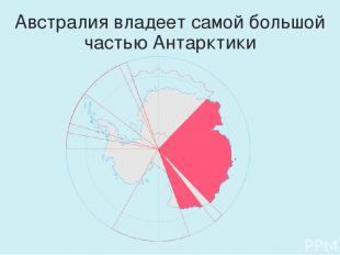 Австралия владеет самой большой частью Антарктики