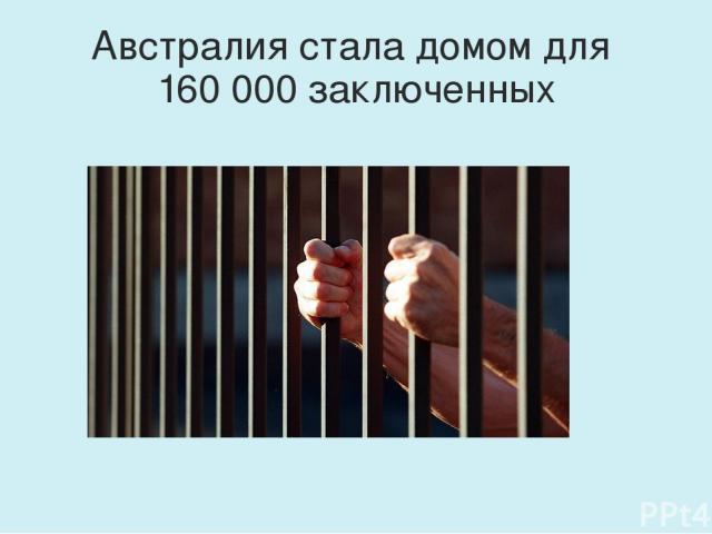 Австралия стала домом для 160 000 заключенных