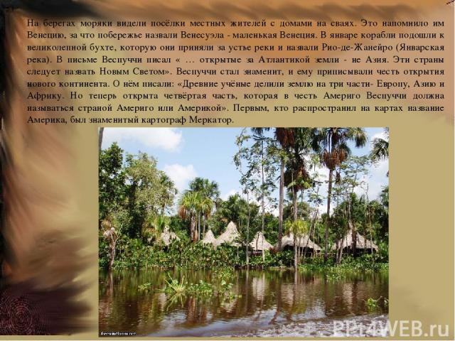 На берегах моряки видели посёлки местных жителей с домами на сваях. Это напомнило им Венецию, за что побережье назвали Венесуэла - маленькая Венеция. В январе корабли подошли к великолепной бухте, которую они приняли за устье реки и назвали Рио-де-Ж…