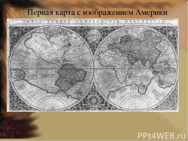 Первая карта с изображением Америки