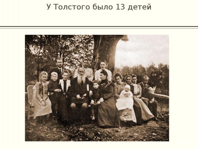 У Толстого было 13 детей