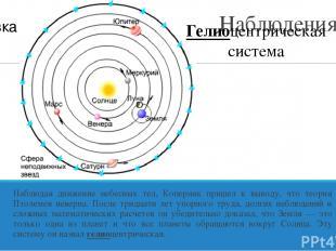 Наблюдения Наблюдая движение небесных тел, Коперник пришел к выводу, что теория