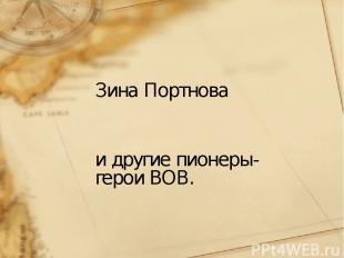 и другие пионеры-герои ВОВ. Зина Портнова
