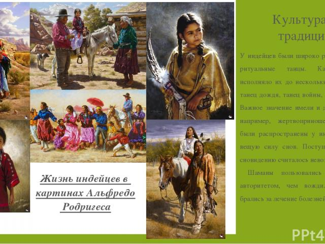 У индейцев были широко распространены ритуальные танцы. Каждое племя исполняло их до нескольких десятков — танец дождя, танец войны, пляска солнца. Важное значение имели и другие обряды, например, жертвоприношения. Широко были распространены у индей…