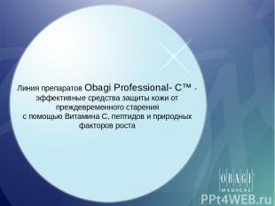 Линия препаратов Obagi Professional- C™ - эффективные средства защиты кожи от пр