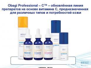 Obagi Professional – C™ – обновлённая линия препаратов на основе витамина С, пре